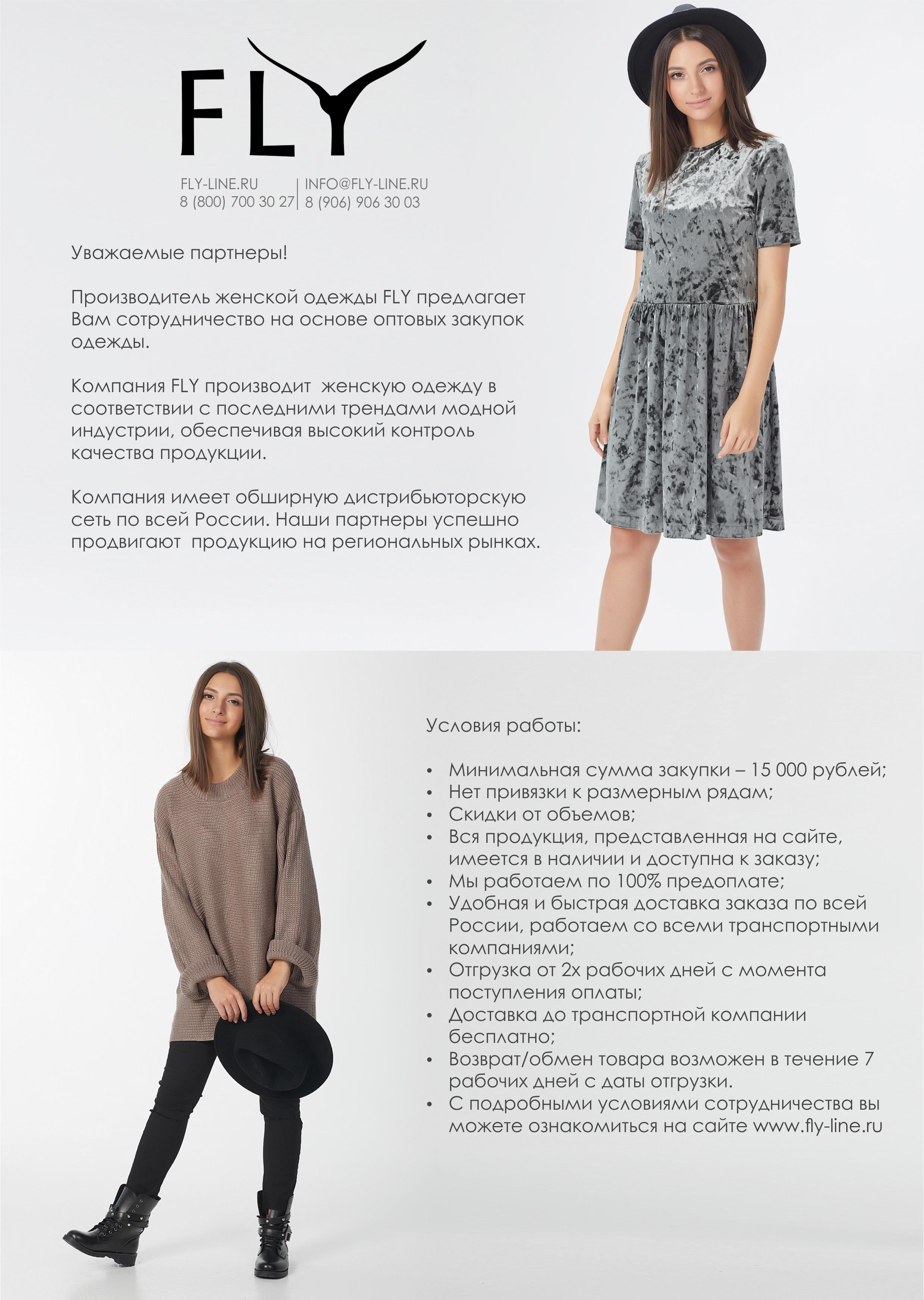 Модная женская одежда оптом от производителя цена 390,00 руб ... f26de53a28e