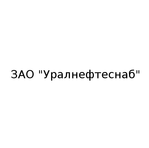 ООО «Уралнефтеснаб»
