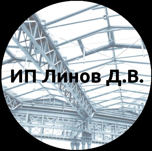 ИП Линов Д.В.