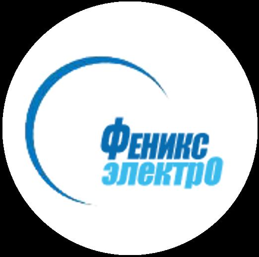 ООО «ФЕНИКСЭЛЕКТРО»
