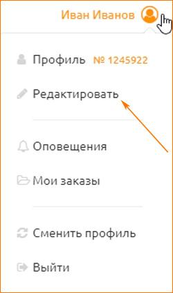 menu_edit