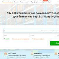 Новый дизайн главной страницы Supl.biz!