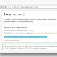 Новый дизайн страницы заказа на Supl.biz!