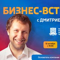 """Бизнес-встреча с основателем компании """"Мосигра"""""""