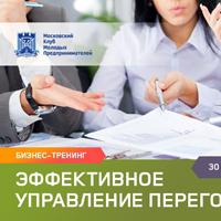 """Бизнес-тренинг """"Эффективное управление переговорами"""""""