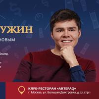 Бизнес-ужин с молодым миллионером Аязом Шабутдиновым