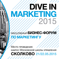 "Бизнес-форум ""Dive in marketing 2015"""