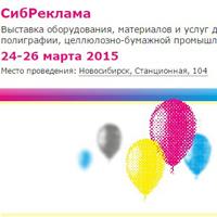 Выставка «СибРеклама – 2015»