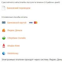 Электронные платежи на площадке Supl.biz
