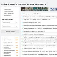 Новый дизайн списка заявок на Supl.biz!