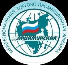 ХХ межрегиональная «Приамурская торгово-промышленная ярмарка»