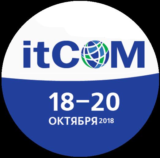 Выставка itCOM - 2018
