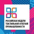 В рамках Российской недели текстильной и легкой промышленности состоится детский форум «Мода в культурном пространстве»