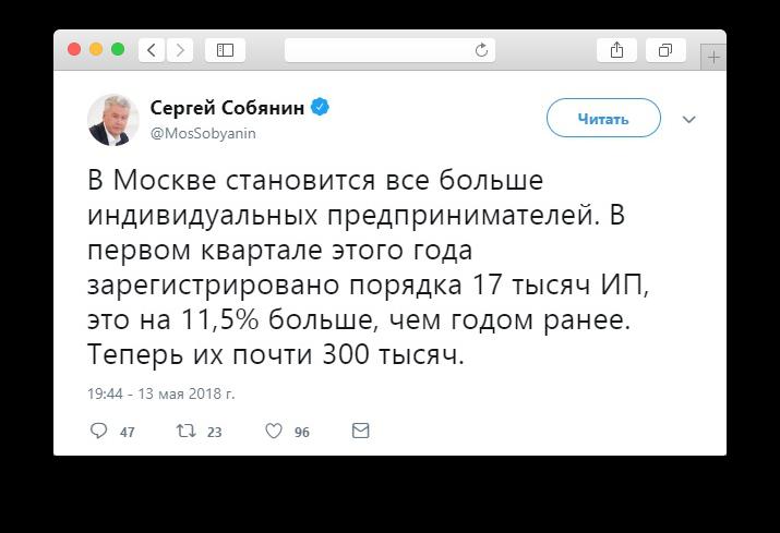 Твиттер Собянина: предприниматели Москвы