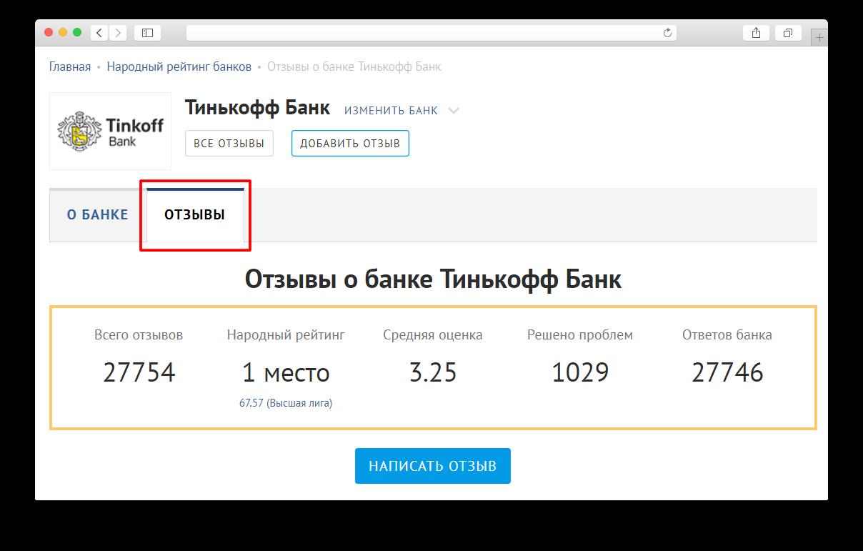 banki.ru feedback