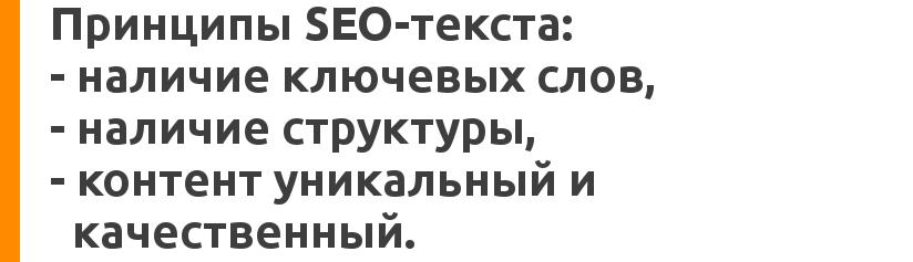 seo-text principles