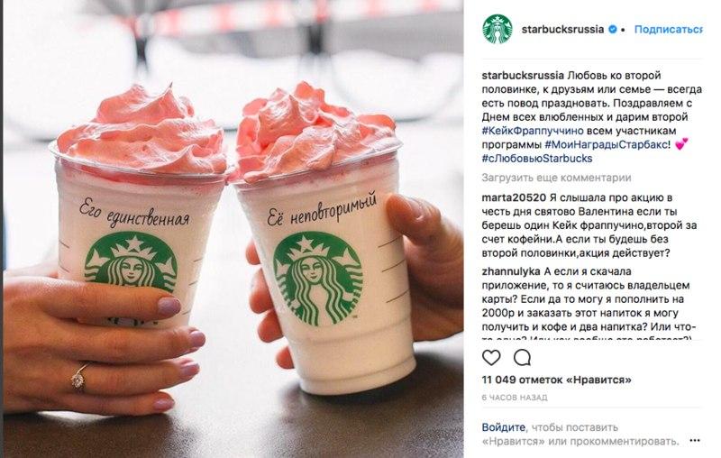 Starbucks новый напиток на день всех влюбленных