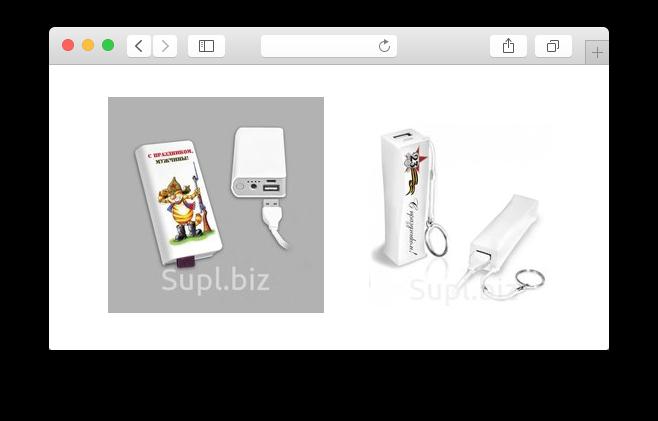 одна из идей подарков на 23 февраля: Power Bank (внешний аккумулятор)
