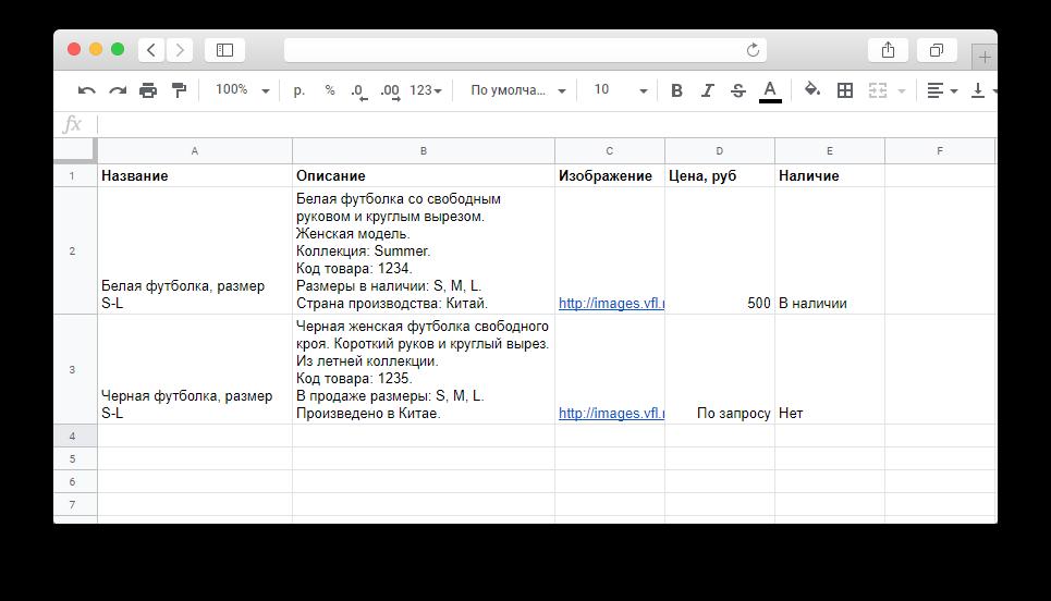 пример оформления прайс-листа в exel