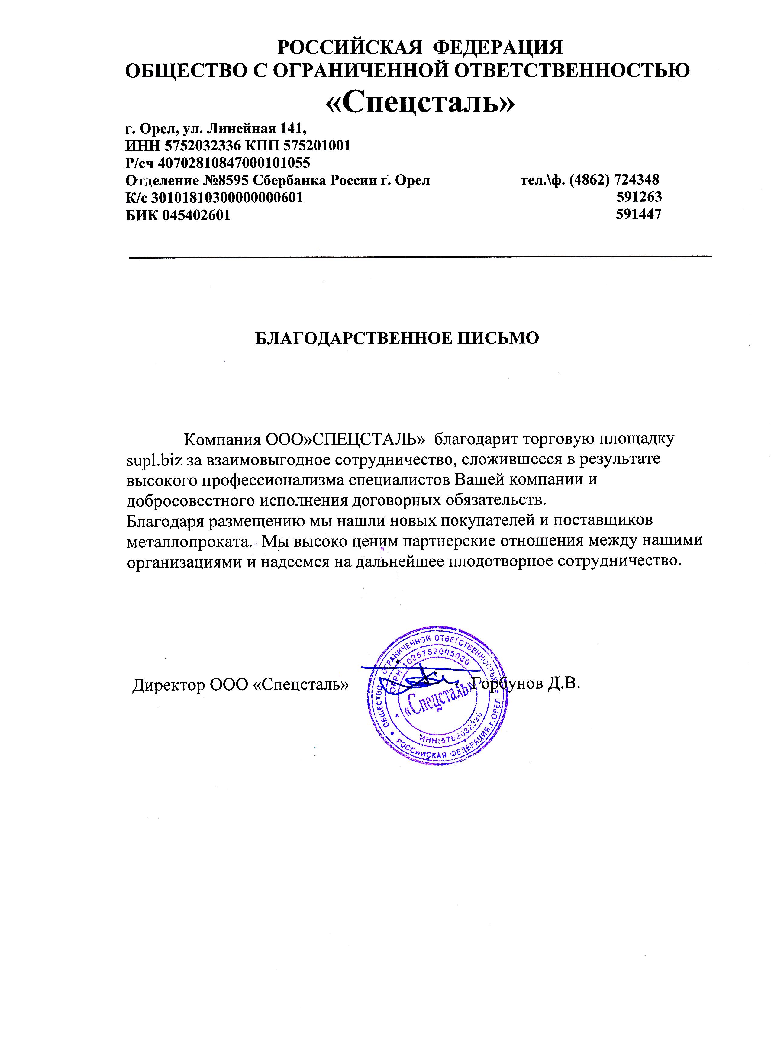 """ООО """"Спецсталь"""""""