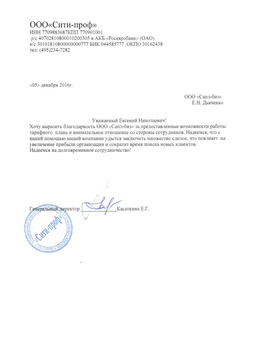 """ООО """"Сити-Проф"""""""