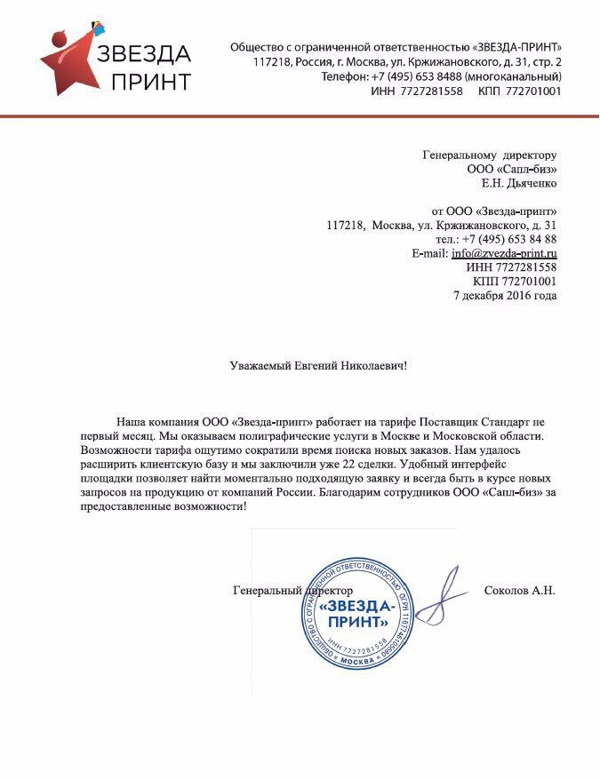 "ООО ""ЗВЕЗДА-ПРИНТ"""