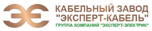 ooo kabelnyij-zavod-ekspert-kabel-